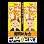 B2政治活動ポスター
