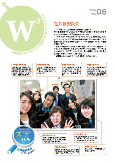 スキット社外報vol.6