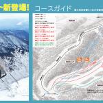 スキー場ニュース:札幌国際リフト新設
