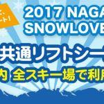 2017-2018長野県共通リフトシーズン券抽選販売開始