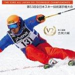 見本を見るのが一番です。基礎スキーヤーなら技術選が一番!