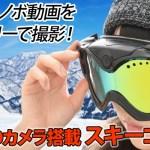 日本初?Full HDカメラ搭載のゴーグルが発売されました。