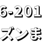 2016-2017シーズン総まとめ