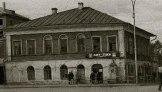 Полукаменный дом, стоявший на перекрёстке ул. Мира и Октябрьской (снесён в 1960-е)