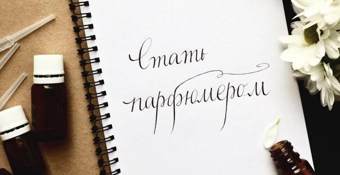стать парфюмером Анна Соколова