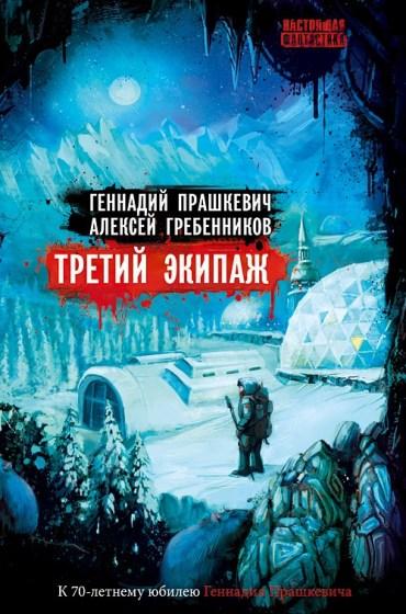 Прашкевич Гребенников - Третий экипаж