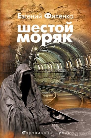 Евгений Филенко - Шестой моряк
