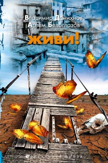 Владимир Данихнов Артем Белоглазов - Живи
