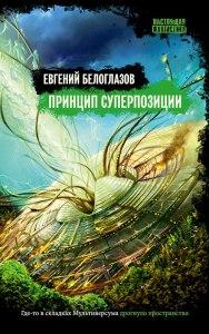 Евгений Белоглазов - Принцип суперпозиции