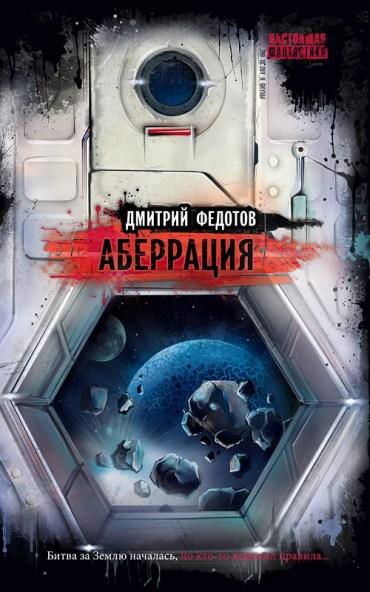 Дмитрий Федотов - Аберрация