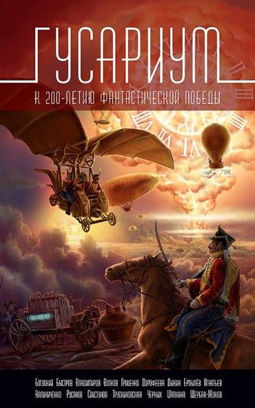 Сборник Гусариум - Богуцкий Волков Игнатьев Русанов Трускиновская