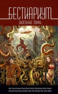 Сборник Бестиариум: Дизельные мифы - Березин Кожин Карина Шаинян
