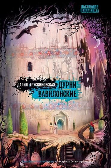 Далия Трускиновская - Дурни вавилонские