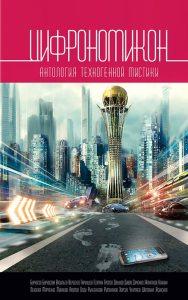 Сборник Цифрономикон: Антология техногенной мистики