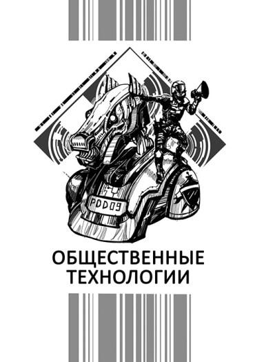Социум Каганов Наумов Трускиновская Гелприн де Клемешье Внутренние иллюстрации 2
