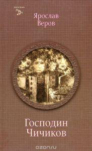 Ярослав Веров - Господин Чичиков (старое издание)