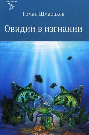 Роман Шмараков - Овидий в изгнании