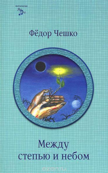 Федор Чешко - Между степью и небом (старое издание)