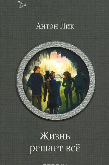 Антон Лик - Жазнь решает все (старое издание)