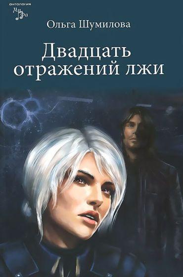 Ольга Шумилова - Двадцать отражений лжи