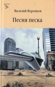 Василий Воронков - Песня песка (старое издание)