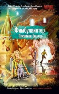 Фимбулвинтер - Лебединская Вереснев Скуркис