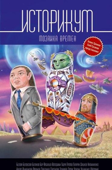 Историкум Володихин Гуларян Савеличев