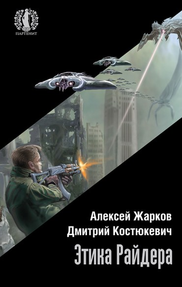 Жарков Костюкевич - Этика Райдера