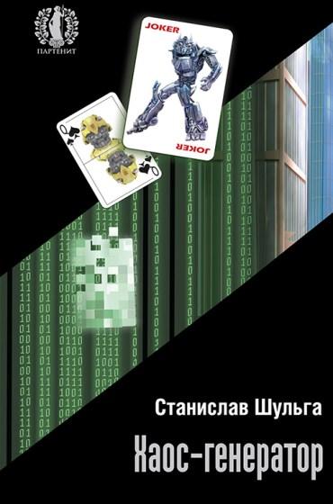 Станислав Шульга - Хаос-генератор
