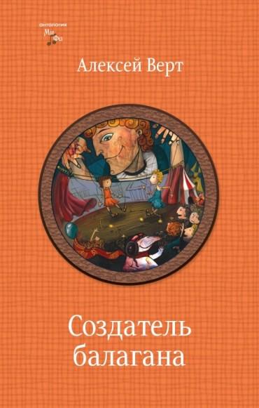 Алексей Верт - Создатель балагана