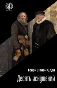 Генри Лайон Олди - Десять искушений