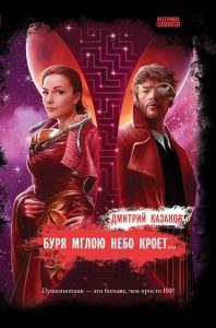 Дмитрий Казаков - Буря мглою небо кроет