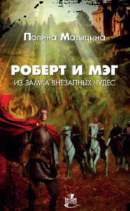 Полина Матыцына - Роберт и Мэг из замка внезапных чудес