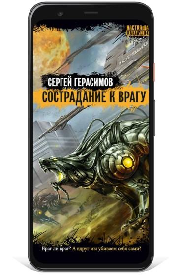 Сергей Герасимов - Сострадание к врагу (электронная книга)