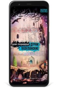 Далия Трускиновская - Дурни вавилонские (электронная книга)