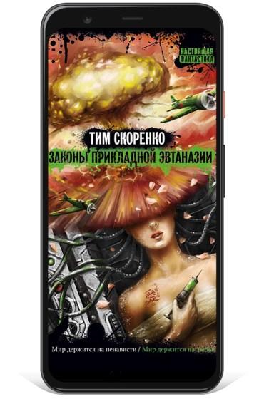 Тим Скоренко - Законы прикладной эвтаназии (электронная книга)