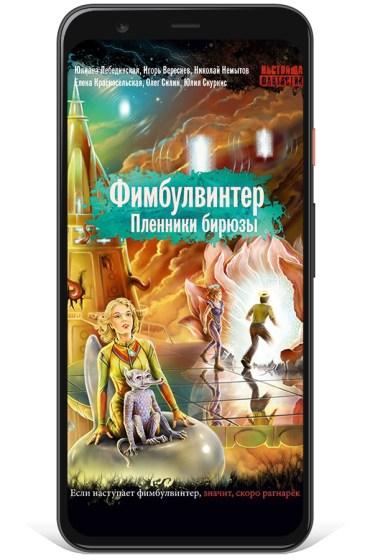 Фимбулвинтер - Лебединская Вереснев Скуркис (электронная книга)