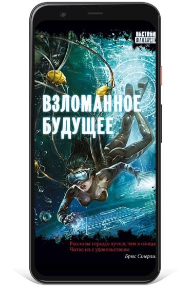 Взломанное будущее - Шелли Вереснев Лазаренко Калашников (электронная книга)