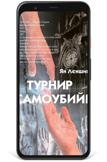Ян Леншин - Турнир самоубийц (электронная книга)
