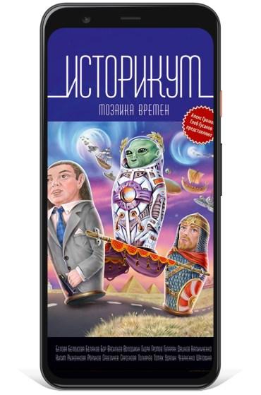 Историкум Володихин Гуларян Савеличев электронная книга