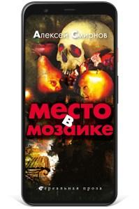 Алексей Смирнов - Место в мозаике (электронная книга)