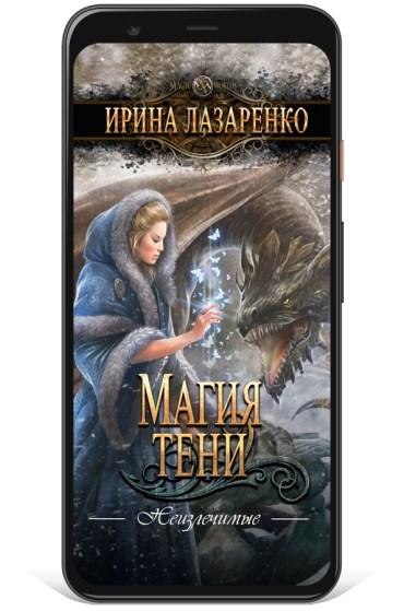 Ирина Лазаренко Магия тени электронная книга
