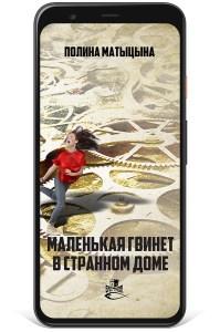 Полина Матыцына Маленькая Гвинет в странном доме электронная книга