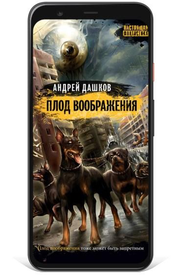 Андрей Дашков - Плод воображения (электронная книга)