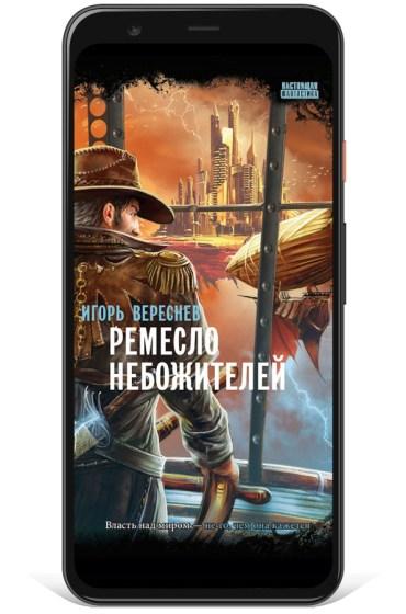 Игорь Вереснев Ремесло небожителей электронная книга
