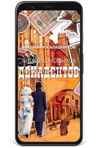 Владимир Калашников Лига выдающихся декадентов электронная книга