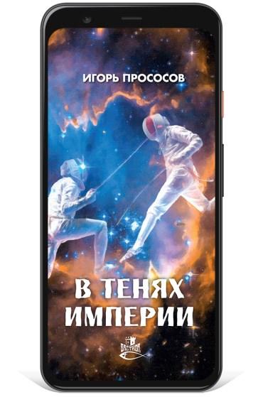 Игорь Прососов В тенях империи электронная книга