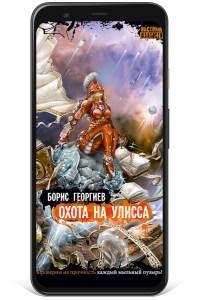 Борис Георгиев - Охота на Улисса (электронная книга)