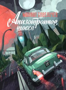 Михаил Савеличев - Анизотропное шоссе
