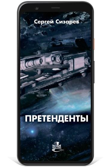 Претенденты Сизарев электронная книга